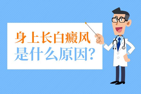 昆明治疗白斑病选择陈太平:背部白癜风的常见病因是什么?