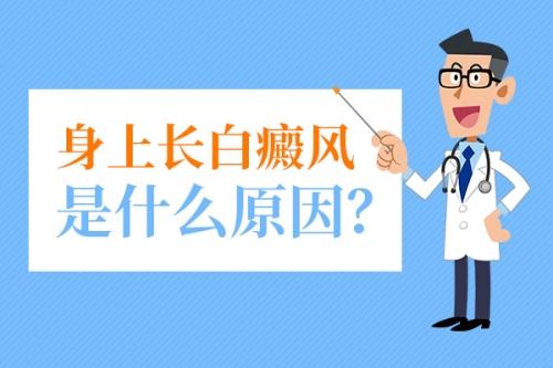 昆明专业医院细数什么原因导致腿部出现白癜风呢?