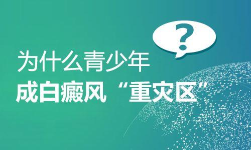 普洱白癜风首选护国路:青少年治疗白癜风要遵守哪些禁忌呢?