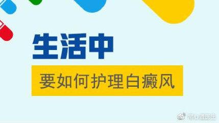 云南有治白癜风的专业医院吗