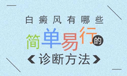云南省哪家医院治白斑效果好?有什么方法可以诊断白癜风?