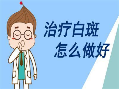 昆明哪家医院看白癜风好?白癜风的治疗应该注意什么