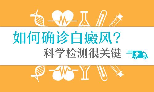 昆明治疗白癜风哪里最好?胸口上的白斑会是白癜风吗