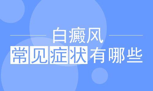 昆明白斑医院信毛春光:白癜风各个时期的症状都有哪些
