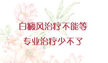 云南治疗白癜风要遵循哪些原则呢