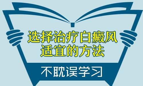云南<a href=http://m.hnthbw.com/ target=_blank class=infotextkey>昆明白癜风医院</a>:青少年的白癜风怎么治疗好呢?