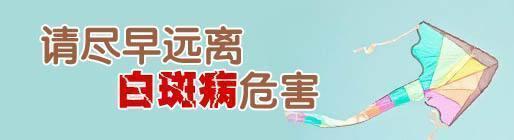 云南省白癜风专业医院:治疗期间不能做什么