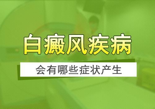 昆明中医白斑病医院介绍白癜风症状有哪些?