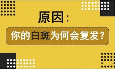 云南治疗白癜风医院:白癜风好转后为什么还会复发