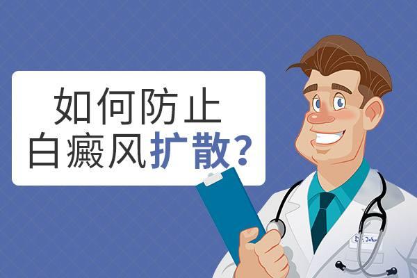 昆明白斑病专治的医院:如何避免白癜风扩散