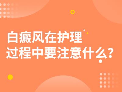 云南治疗白癜风医院:白癜风患者在日常生活中如何护理