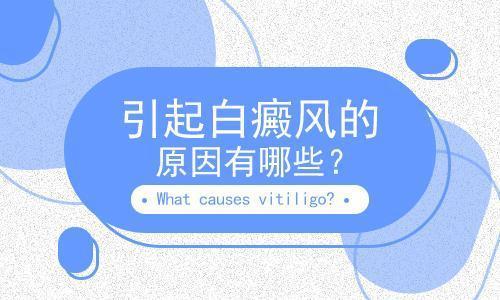 昆明白斑专科医院排名:白癜风病发的原因有哪些