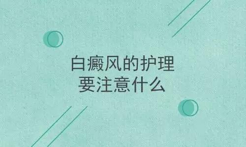 云南昆明治疗白癜风的医院:胸部白癜风的护理工作应该注意什么