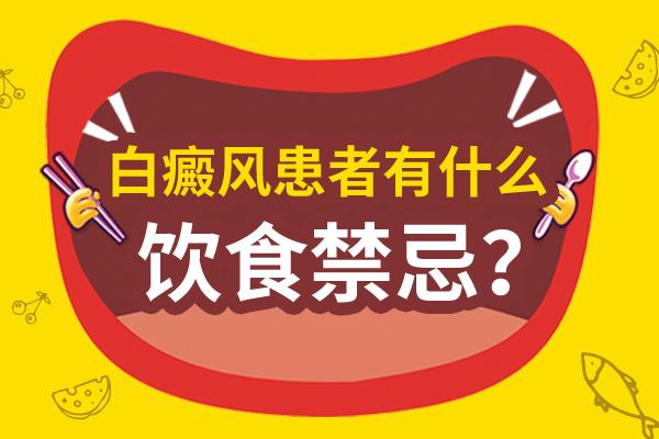 云南治疗白癜风哪里好?白癜风患者日常如何饮食