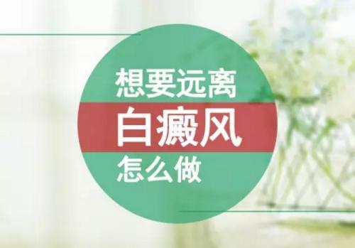 <a href=http://m.hnthbw.com/ target=_blank class=infotextkey>昆明白癜风医院</a>哪个好?生活中如何避免白癜风的发生呢?
