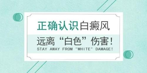 昆明医生告诉你晕痣型白癜风有哪些表现?