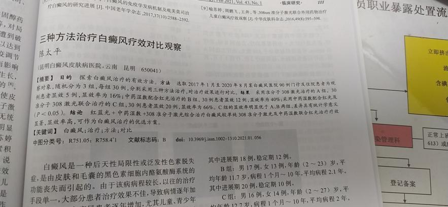 我院论文《白癜风疗效对比观察》核心期刊收录
