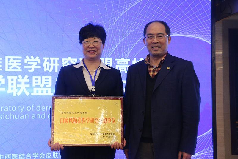 6.25世界白癜风日云南省《新技术公益帮扶政策》启动